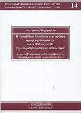 Η πρωτοβάθμια εκπαίδευση στην ευρύτερη περιοχή της Θεσσαλονίκης από το 1850 έως το 1912
