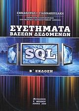 Συστήματα Βάσεων Δεδομένων SQL (Β έκδοση)