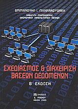 Σχεδιασμός και Διαχείριση Βάσεων Δεδομένων (Β έκδοση)