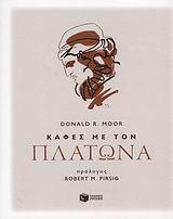 Καφές με τον Πλάτωνα