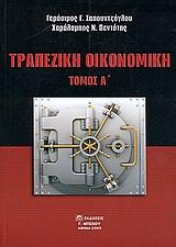 Τραπεζική Oικονομική (I)