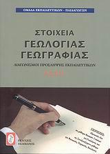 Στοιχεία Γεωλογίας-Γεωγραφίας Διαγωνισμοί Πρόσληψης Εκπαιδευτικών Α.Σ.Ε.Π.