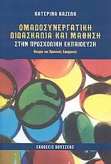 Ομαδοσυνεργατική Διδασκαλία και Μάθηση στην Προσχολική Εκπαίδευση