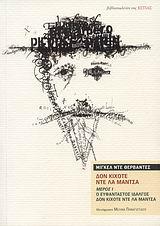 Δον Κιχότε ντε λα Μάντσα #1