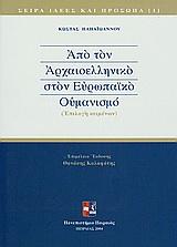 Από τον αρχαιοελληνικό στον ευρωπαϊκό ουμανισμό