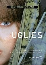 Uglies [1]