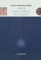 Λαϊκός Μακεδονικός Πολιτισμός