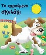 Το χαρούμενο σκυλάκι