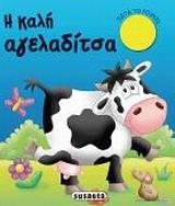 Η καλή αγελαδίτσα