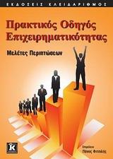 Πρακτικός Οδηγός Επιχειρηματικότητας