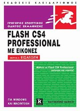 Flash CS4 Professional με Εικόνες: Εισαγωγή (Ι)