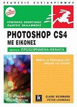 Εισαγωγή στο Photoshop CS4 με εικόνες (ΙI)