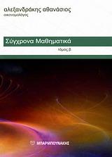Σύγχρονα Μαθηματικά (ΙΙ)