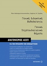 Γενική Διδακτική Μεθοδολογία - Γενικά Ψυχοπαιδαγωγικά Θέματα (νέα αναθεωρημένη έκδοση)