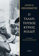 Ο ταλαντούχος κύριος Ρίπλεϋ, , Highsmith, Patricia, 1921-1995, Άγρα, 2009