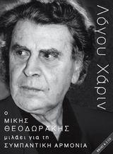 Ο Μίκης Θεοδωράκης μιλάει για τη συμπαντική αρμονία [CD-Audio]