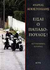 Είσαι ο Παπαδόπουλος!