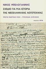 Σχέδιο για μια Ιστορία της Νεοελληνικής Λογοτεχνίας