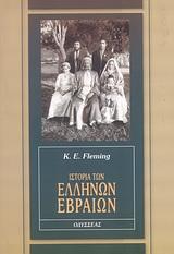 Ιστορία των Ελλήνων Εβραίων