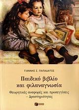 Παιδικό βιβλίο και φιλαναγνωσία
