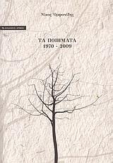 Τα ποιήματα 1970-2009