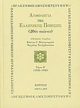 Ανθολογία της Ελληνικής Ποίησης (20ός αιώνας) [2]