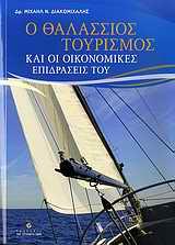 Ο θαλάσσιος τουρισμός και οι οικονομικές επιδράσεις του