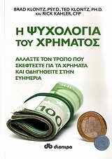 Η Ψυχολογία του Χρήματος