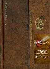 Το Μυστικό Βιβλίο της Ευγνωμοσύνης