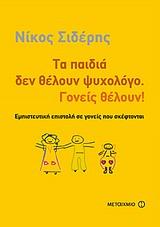 Τα παιδιά δεν θέλουν ψυχολόγο. Γονείς θέλουν! (+Audiobook)