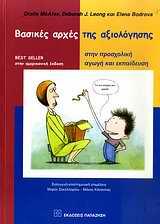Βασικές αρχές της αξιολόγησης στην προσχολική αγωγή και εκπαίδευση
