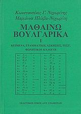 Μαθαίνω Βουλγαρικά Ι