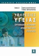 Υπηρεσίες υγείας (II)