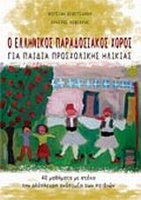Ο ελληνικός παραδοσιακός χορός για παιδιά προσχολικής ηλικίας