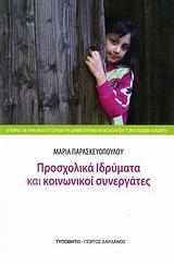 Προσχολικά ιδρύματα και κοινωνικοί συνεργάτες