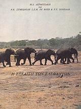 Η εξέλιξη των ελεφάντων