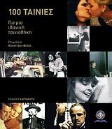 100 ταινίες για μια ιδανική ταινιοθήκη