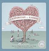 Το Αλφαβητάρι της Καρδιάς