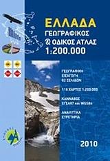 Ελλάδα, Γεωγραφικός και Οδικός Άτλας 1:200.000