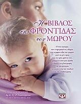 Η Βίβλος της Φροντίδας του Μωρού