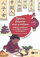 Πρώτα βήματα στα κινέζικα