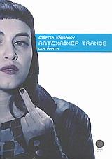 Αλτσχάιμερ Trance