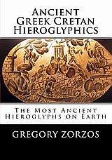 Αρχαία ελληνικά κρητικά ιερογλυφικά