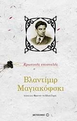 Βλαντιμίρ Μαγιακόφσκι: Ερωτικές επιστολές