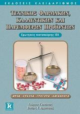 Τεχνικός φαρμάκων, καλλυντικών και παρεμφερών προϊόντων