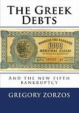 Το δημόσιο ελληνικό χρέος και η πέμπτη χρεοκοπία της Ελλάδας: Τόμος ντοκουμέντων