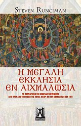 Η Μεγάλη Εκκλησία εν αιχμαλωσία, Το Πατριαρχείο της Κωνσταντινουπόλεως λίγο πριν από την άλωση της Πόλης μέχρι και την Επανάσταση του 1821, Runciman, Steven, 1903-2000, Εκδόσεις Γκοβόστη, 2010