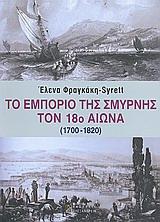 Το εμπόριο της Σμύρνης τον 18ο αιώνα (1700 - 1820)