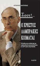 Σσστ!...Ο Χρήστος Λαμπράκης κοιμάται