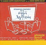 Κυριακάτικες συναντήσεις με το σινεμά της λογοτεχνίας: Νοέμβριος 2003 - Απρίλιος 2004, Απόλλων Renault Filmcenter, Συλλογικό έργο, Εθνικό Κέντρο Βιβλίου, 2003